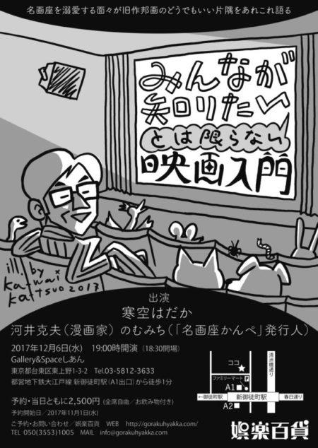 チラシビジュアル公開!